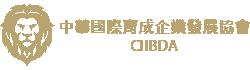 中華國際育成企業發展協會