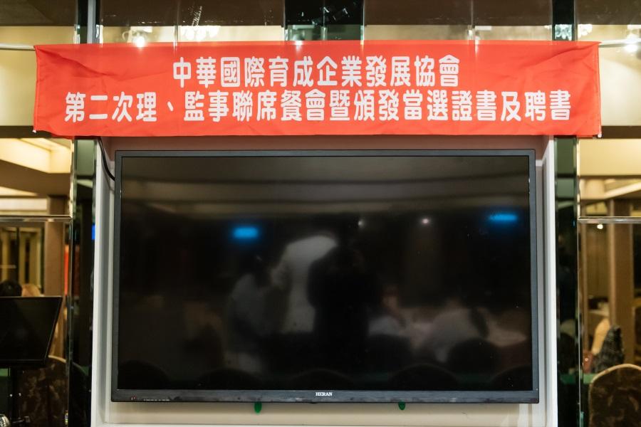 中華國際育成企業發展協會於110年3月29號(ㄧ)晚上六點舉辦第二次理、監事聯席餐會暨頒發當選證書及聘書