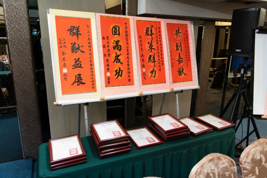 中華國際育成企業發展協會於110年3月29號晚上六點舉辦第二次理、監事聯席餐會暨頒發當選證書及聘書